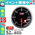 オートゲージ 燃圧計 SM 52Φ ホワイトLED ワーニング機能付 (最大2000円クーポン配布中)