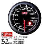 オートゲージ 水温計 SM 52Φ ホワイトLED ワーニング機能付 (クーポン配布中)