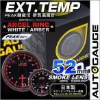 オートゲージ 排気温度計 52Φ エンジェルリング スモークレンズ ホワイト/アンバーLED ワーニング機能付 ピークホールド機能付 (クーポン配布中)