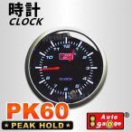 オートゲージ 時計 PK 60Φ アンバーレッドLED切替機能付 60PKWAB (クーポン配布中)