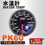 オートゲージ 水温計 PK 60Φ アンバーレッドLED切替機能付 ワーニング機能付 ピークホールド機能付 (クーポン配布中)