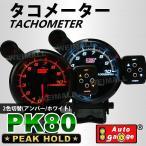 オートゲージ タコメーター PK 80Φ 4色LED 外付ワーニングライト コントロールボックス 予約販売7月中旬入荷予定