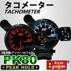 オートゲージ タコメーター PK 80Φ 4色LED 外付ワーニングライト コントロールボックス