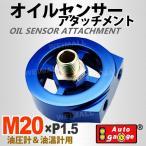 オートゲージ オイルセンサーアタッチメント M20×P1.5 油圧計 油温計 (クーポン配布中)