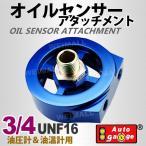 オートゲージ オイルセンサーアタッチメント 3/4UNF×16 油圧計 油温計