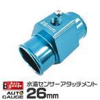 オートゲージ 水温計センサーアタッチメント 1/8NPT 26mm (クーポン配布中)