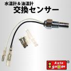 オートゲージ 水温計 油温計 交換センサー (クーポン配布中)
