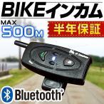 バイク インカム インターコム Bluetooth ワイヤレス 500m通話可能 (クーポン配布中)