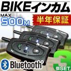 バイク インカム インターコム 3台セット Bluetooth ワイヤレス 500m通話可能  (クーポン配布中)