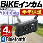 バイク インカム インターコム Bluetooth 4riders 4人同時通話 1000m通話 6ヵ月保証 (クーポン配布中)