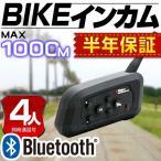 バイク インカム インターコム 4人同時通話 ヘッドセット イヤホン マイク Bluetooth 1000m通話 (最大2000円クーポン配布中)