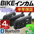 バイク インカム インターコム 3台セット Bluetooth 4riders 4人同時通話 1000m通話 (最大2000円クーポン配布中)