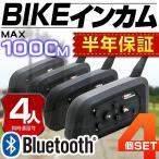 バイク インカム インターコム 4台セット Bluetooth 4riders 4人同時通話 1000m通話 (最大2000円クーポン配布中)