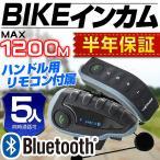 インカム バイク Bluetooth インターコム  ワイヤレス1200m通話 5人同時通話 ハンドル用リモコン付 (クーポン配布中)
