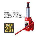 油圧ジャッキ 20t ジャッキ 20トン 油圧 ボトルジャッキ ダルマジャッキ タイヤ交換 (クーポン配布中)