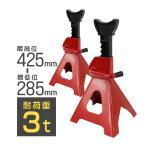 ジャッキスタンド 馬ジャッキ リジットラック 3t 2個セット (クーポン配布中)