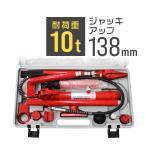 ロングラムジャッキ 10t ポートパワー 油圧ジャッキ 10トン
