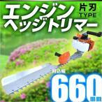 ヘッジトリマー エンジン エンジンヘッジトリマー 片刃 600mm 22.5cc 片刃ヘッジトリマー (クーポン配布中)
