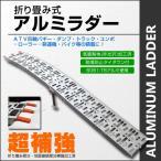 アルミラダー 二つ折りタイプ アルミブリッジ アルミスロープ スタンド付 Bタイプ バイクスロープ  (クーポン配布中)