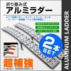 アルミラダー 二つ折りタイプ アルミブリッジ アルミスロープ スタンド付 Bタイプ(2本セット)  (クーポン配布中)