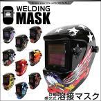溶接マスク 遮光速度(1/10000秒) 自動遮光 溶接面 デザイン 柄選択可 (クーポン配布中)