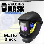 溶接マスク 遮光速度(1/10000秒) 自動遮光 溶接面 マットブラック 黒 (クーポン配布中)