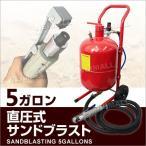 サンドブラスト 5ガロン サンドブラスター 直圧式 (最大2000円クーポン配布中)