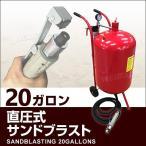 サンドブラスト 20ガロン サンドブラスター 直圧式 (最大2000円クーポン配布中)