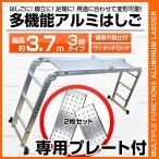 多機能 はしご アルミ 伸縮 はしご 脚立 作業台 伸縮 足場 梯子 ハシゴ 3段 3.7m 折りたたみ式  専用プレート あり - なし選択可