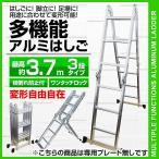多機能 はしご アルミ 伸縮 はしご 脚立 作業台 梯子 ハシゴ 足場 伸縮 3段 3.7m 折りたたみ式 洗車 雪下ろし 剪定 (クーポン配布中)