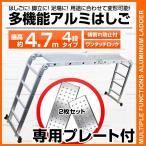 多機能 はしご アルミ はしご 脚立 作業台 足場 伸縮 梯子 ハシゴ 4段 4.7m 折りたたみ式 洗車 雪下ろし 剪定 専用プレート2枚付