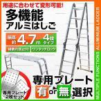 多機能 はしご アルミ 伸縮 脚立 作業台 伸縮 梯子 足場 4段 4.7m 折りたたみ式 専用プレート選択可 伸縮はしご