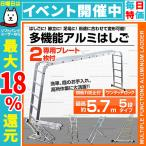 多機能 はしご アルミ 伸縮 はしご 脚立 作業台 梯子 ハシゴ 足場 伸縮 5段 5.8m 折りたたみ式 洗車 雪下ろし 剪定 専用プレート あり - なし選択可