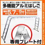 多機能 はしご アルミ 脚立 作業台 伸縮 足場 梯子 ハシゴ 5段 5.7m 折りたたみ式 専用プレート2枚付 伸縮はしご