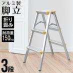 はしご 脚立 3段 アルミ 踏み台 折りたたみ おしゃれ 軽量 折りたたみ脚立 ステップラダー