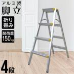 はしご 脚立 4段 アルミ 踏み台 折りたたみ おしゃれ 軽量 折りたたみ脚立 ステップラダー