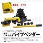 パイプベンダー 手動 ロール式 パイプ曲げ機 10〜25mm対応 (クーポン配布中)
