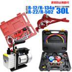エアコンガスチャージ 真空ポンプ パイプベンダー フレアリングツール R134a R12 R22 R502 対応 冷媒 缶切付き 4点セット