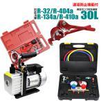 エアコンガスチャージ 真空ポンプ パイプベンダー フレアリングツール R134a R22 R410a R404a 対応冷媒 缶切付き 4点セット