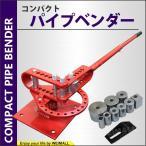 パイプベンダー コンパクトベンダー パイプ曲げ機 アダプター8個付き 業務