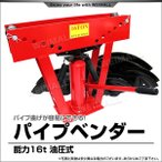 パイプベンダー 油圧式 16t パイプ ベンダー パイプ曲げ機 アダプター8個付  (クーポン配布中)