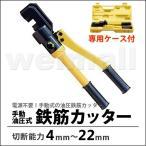 鉄筋カッター 手動油圧式 油圧鉄筋カッター 切断能力16t 切断4mm〜22mm (クーポン配布中)