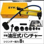 油圧パンチャー 手動 油圧パンチ 8ton ダイス6個セット付 (クーポン配布中)