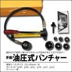 油圧パンチャー 手動 油圧パンチ 10ton ダイス6個セット付き (クーポン配布中)