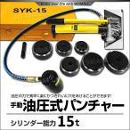 油圧パンチャー 手動 油圧パンチ 15ton ダイス6個セット付 業務