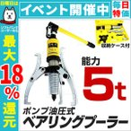 ベアリングプーラー 油圧式 能力5t (クーポン配布中)