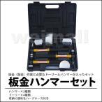 板金用 ハンマーセット 板金・金属加工セット ハンマー3種/ドリー4種 専用BOX付 (クーポン配布中)