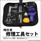 時計修理工具 13点セット 時計工具セット 時計用工具 ソフトケース付 (クーポン配布中)