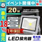 LED投光器 20W 200W相当 防水 LEDライト 作業灯 防犯 ワークライト 看板照明 昼光色 一年保証 (クーポン配布中)