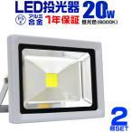 LED投光器 20W 200W相当 防水 LEDライト 作業灯 防犯 ワークライト 看板照明 昼光色 一年保証 2個セット